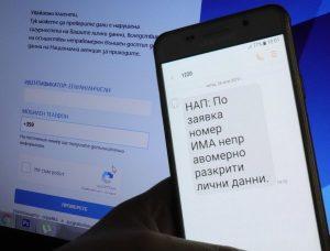 Експертиза блокира делото на НАП срещу глобата за теча на данни